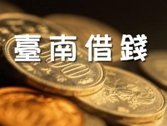 台南借錢的技巧方法介紹