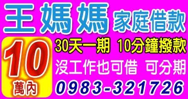 王媽媽家庭借款,10萬內,30天一期