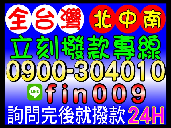 全台灣,詢問完後就撥款