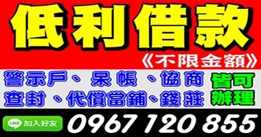 全台灣,低利借款,鈔好借