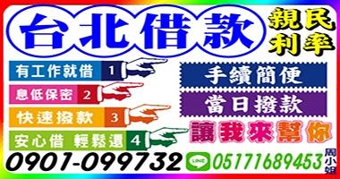 台北借款,親民利率,放款快速