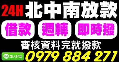 全台灣,審核資料完後就撥款
