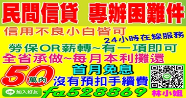 全台灣,專辦困難件,首月免息