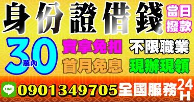 全台灣,50萬內,首月免息