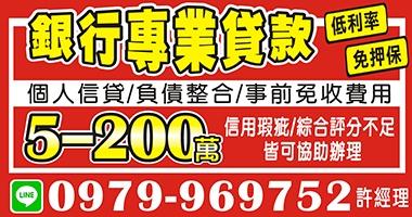 全台灣,銀行專業貸款,低利率
