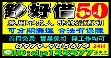全台灣,50萬內,鈔好借