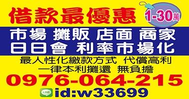 全台灣,30萬內,借款最優惠