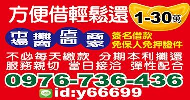 全台灣,30萬內,方便借輕鬆還