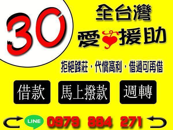 全台灣鈔好借,馬上撥款,借過可再借