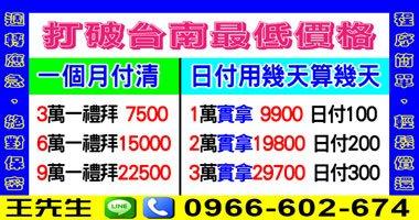打破台南最低價,週轉應急,輕鬆償還