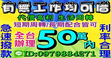 全台灣,50萬,有無工作均可借