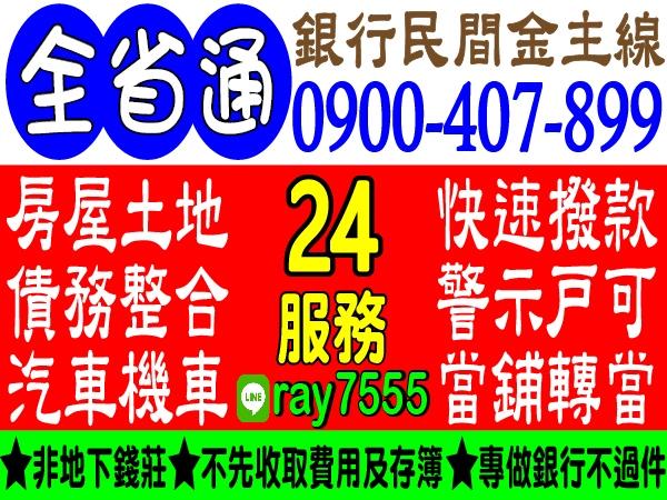 全台灣,鈔好借,專做銀行不過件