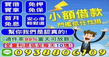全台灣,過件率99%當天立即放款
