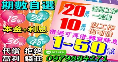 全台灣,本金+利息,期數自選