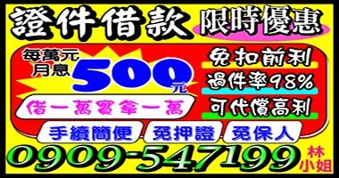 證件借款,每萬元月息500,限時優惠