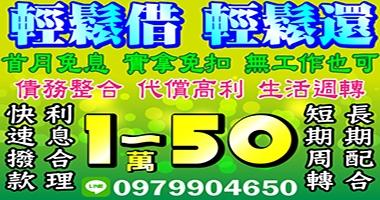 全台灣,借款首選,首月免息