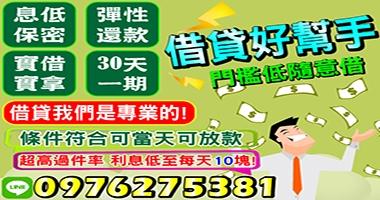 全台灣,符合條件可當天立即放款