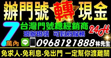 全台灣,辦門號轉現金,現辦現領