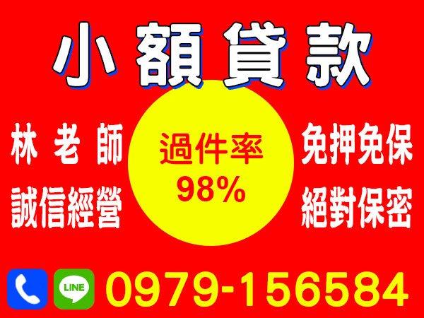 誠信經營,過件率98%,小額借貸