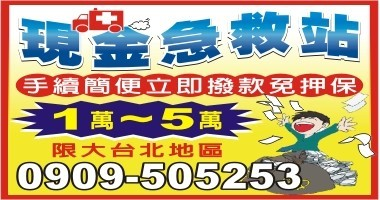 大台北地區,現金急救站,鈔好借