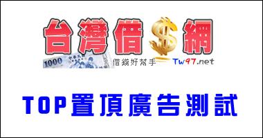 台灣借錢網,置頂廣告測試 #1