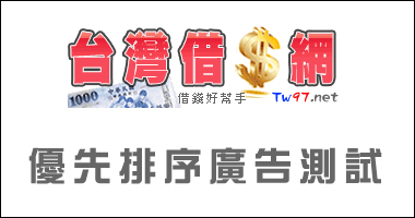 台灣借錢網,優先排序測試 #1