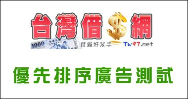 台灣借錢網,優先排序測試 #2