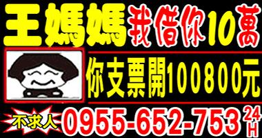 不求人 0955-652-753 便利,快速