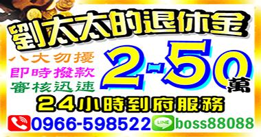 劉太太的退休金,24小時到府服務