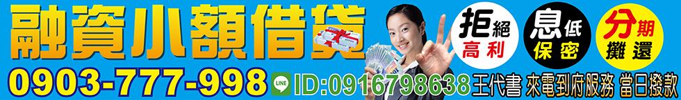 融資小額借貸,拒絕高利,息低保密