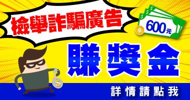 好康放送 檢舉詐騙廣告 賺獎金!!