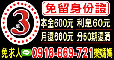 免求人 0916-869-721 便利,快速