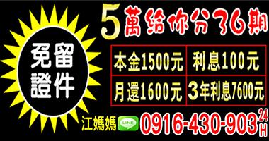 江媽媽 0916-430-903 24小時不求人