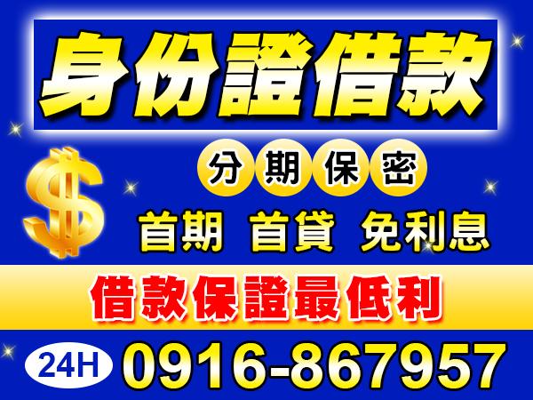 身份證借款,首期、首貸,免利息