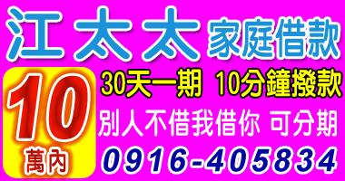 江太太家庭借款,10萬內,30天一期
