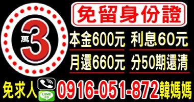 免求人 0916-051-872 便利,快速