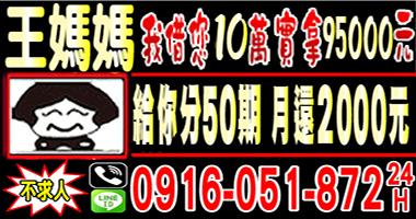 不求人 0916-051-872 便利,快速