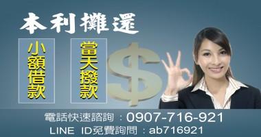 小額借款,讓你貸款好輕鬆