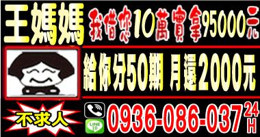 不求人 0936-086-037 便利,快速