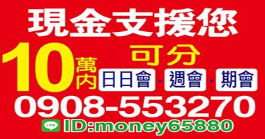 現金支援您,讓您借款好輕鬆