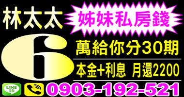 林太太 0903-192-521 24小時不求人