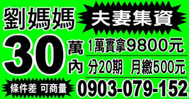 劉媽媽 0903-079-152 24小時不求人