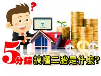 二胎房屋借款到底是什麼?