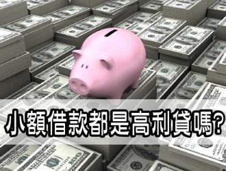 小額借款真的都是高利貸嗎?