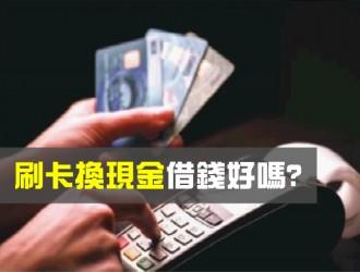 刷卡換現金借錢好嗎?