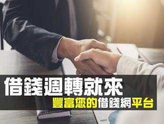 快速借款,24小時借款,台灣借錢網 快速借款