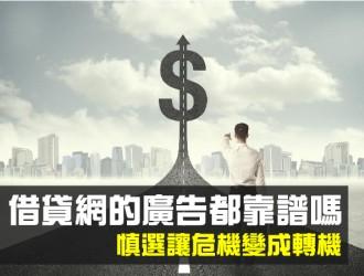 借錢管道 借貸網站的廣告靠譜嗎 借錢管道