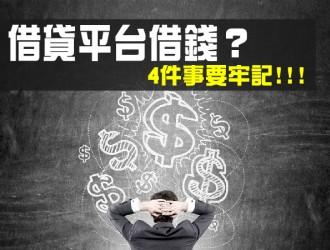 借錢 P2P借貸4件事要牢記 借錢