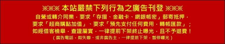借錢詐騙廣告禁止